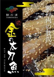 金の太刀魚.jpg