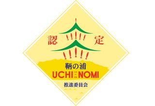 uchinomi-決定 (1).jpg
